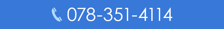 Tel.078-351-4114